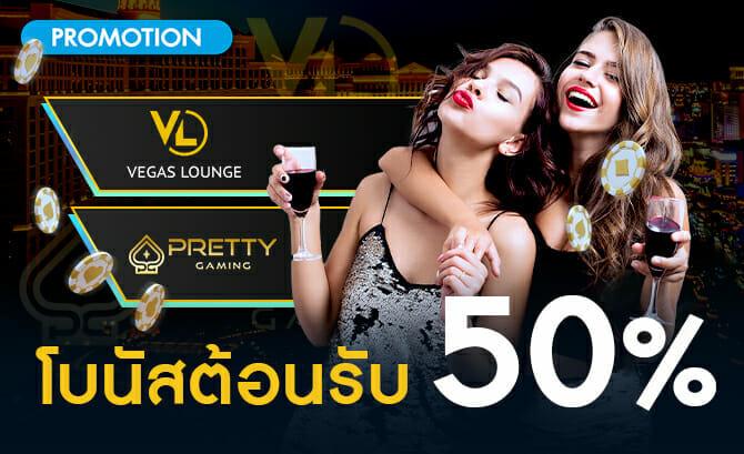 โบนัสต้อนรับ 50% Vegas Lounge / Pretty Gaming