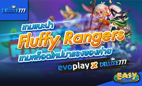 รีวิวเกม Fluffy Rangers