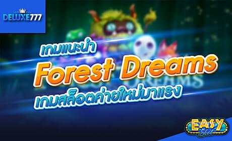 รีวิวเกม Forest Dreams
