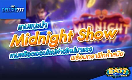รีวิวเกม Midnight Show