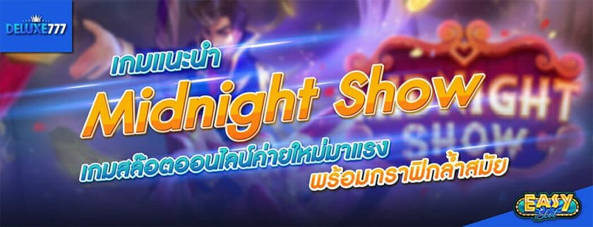 DELUXE777_03 บทความ