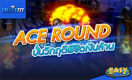 รีวิวเกม ACE ROUNDค่าย DELUXE777