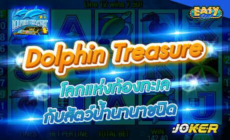 รีวิวเกม Dolphin Treasure จากค่าย joker123
