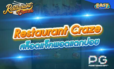 รีวิวเกมRestaurant Craze จาก pg slot
