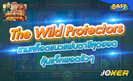 รีวิวเกม The Wild Protectors จาก joker123