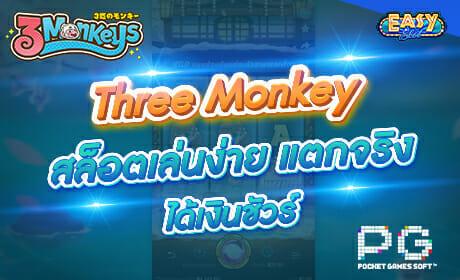 รีวิวเกม Three Monkey จาก pg slot