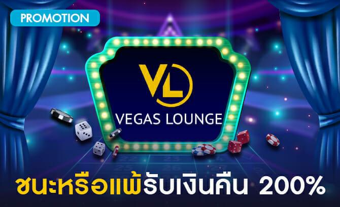 Vegas Lounge: ชนะหรือแพ้ รับเงินคืน 200%