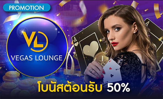 โบนัสต้อนรับ 50% Vegas Lounge