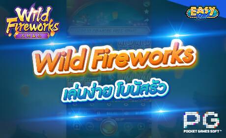รีวิวเกม Wild Fireworks ค่าย pg slot