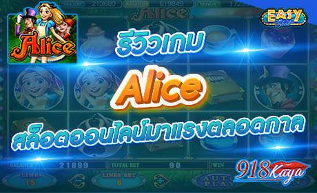 รีวิวเกม Alice จาก 918kaya