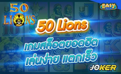 รีวิวเกม 50 lions จาก joker123
