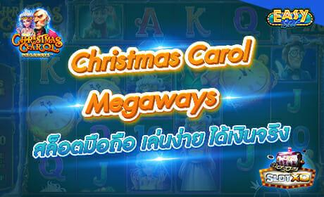 รีวิวเกม Christmas Carol Mega ways จาก SLOTXO