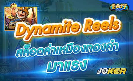 รีวิวเกม Dynamite Reels จาก joker123