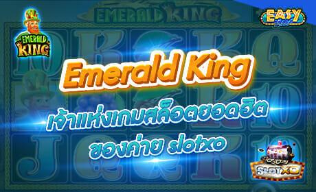 รีวิวเกม Emerald King จาก SLOTXO