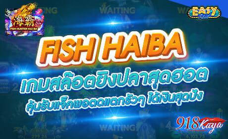 รีวิวเกม FISH HAIBA จาก 918kaya