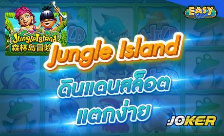 รีวิวเกม Jungle Island ค่าย joker123