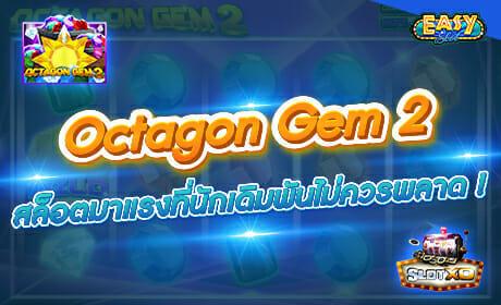 รีวิวเกม Octagon Gem 2 จาก SLOTXO