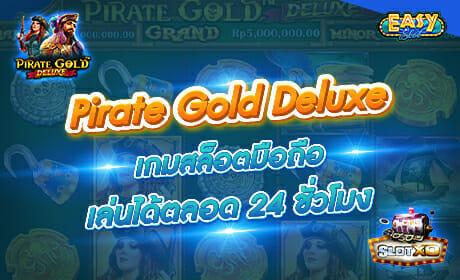 รีวิวเกม Pirate Gold Deluxe จาก SLOTXO