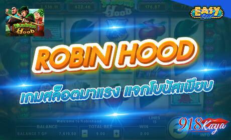 รีวิวเกม ROBIN HOOD จาก 918kaya