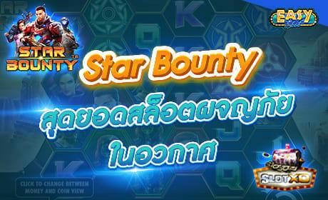 รีวิวเกม Star Bounty จาก slotxo