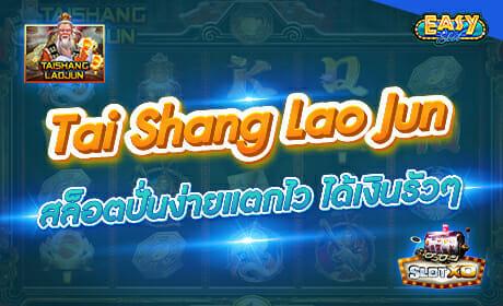 รีวิวเกม Tai Shang Lao Jun จาก SLOTXO