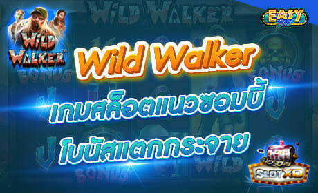 รีวิวเกม Wild Walker จาก SLOTXO