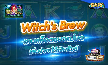 รีวิวเกม Witchs Brew จาก SLOTXO