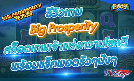 รีวิวเกม Big Prosperity จาก 918kaya