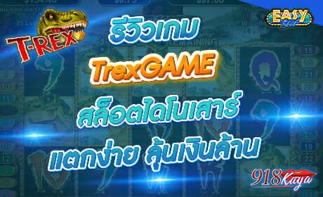 รีวิวเกม TrexGAME จาก 918kaya