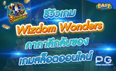 รีวิวเกม Wizdom Wonders จาก PG SLOT