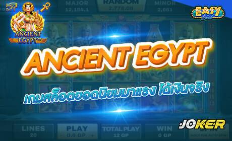 รีวิวเกม ANCIENT EGYPT จาก joker123