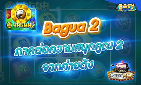 รีวิวเกม Bagua 2 จาก slotxo