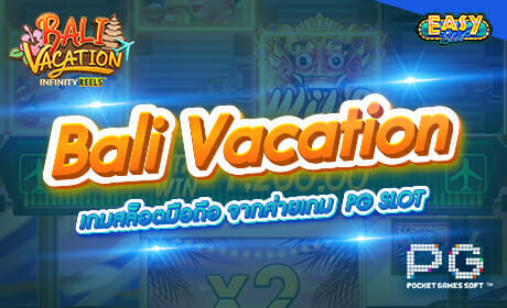 รีวิวเกม Bali Vacation จากค่าย PG SLOT