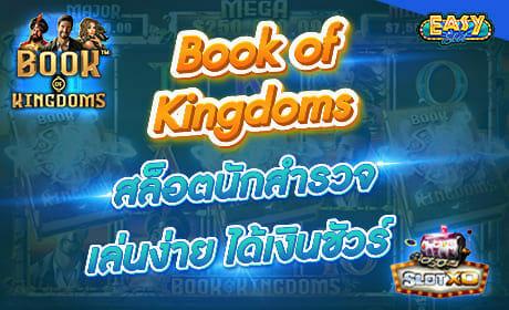 รีวิวเกม Book of Kingdomsจาก slotxo