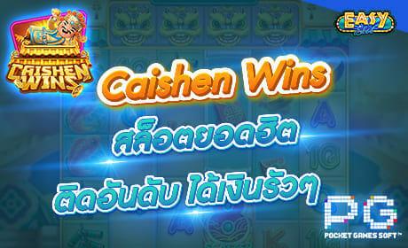 รีวิวเกม Caishen Wins จากค่าย PG SLOT