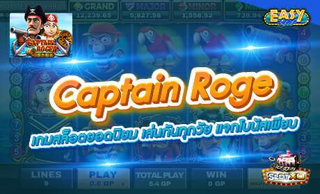 รีวิวเกม Captain Roger จากค่าย slotxo