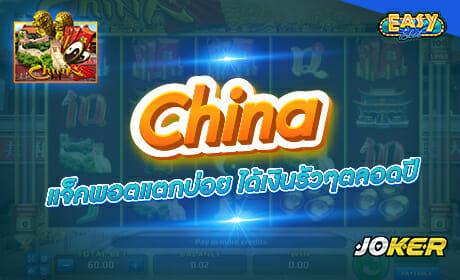 รีวิวเกม China จาก joker123