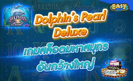 รีวิวเกม Dolphin's Pearl Deluxe จาก slotxo