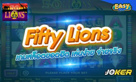 รีวิวเกม Fifty Lions จาก JOKER123