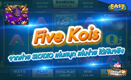 รีวิวเกม Five Kois จากค่าย SLOTXO