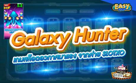 รีวิวเกม Galaxy Hunter จากค่าย SLOTXO