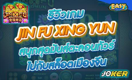 รีวิวเกม JIN FU XING YUN จากค่าย joker123