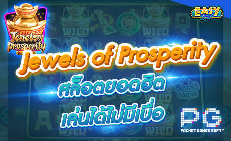 รีวิวเกม Jewels of Prosperity จากค่าย PG SLOT