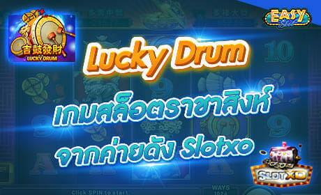 รีวิวเกม Lucky Drum จาก slotxo