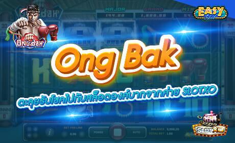 รีวิวเกม Ong Bak จากค่าย SLOTXO