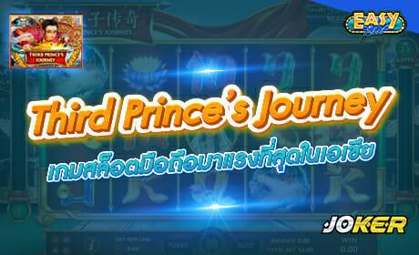 รีวิวเกมThird Prince's Journey จาก joker123