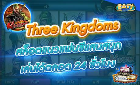รีวิวเกม Three Kingdoms จากค่าย slotxo