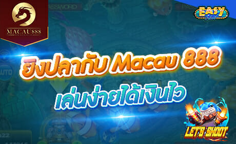 ยิงปลากับ Macau888