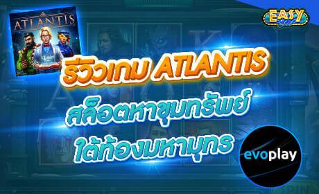 รีวิวเกม ATLANTIS จาก Evoplay