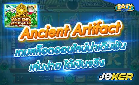 รีวิวเกม Ancient Artifact จาก joker123